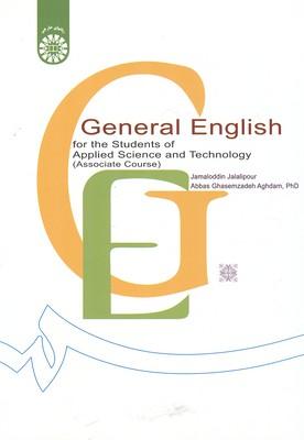 انگليسي عمومي براي دانشجويان رشته علمي-كاربردي (جلالي پور) سمت