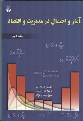 آمار و احتمال در مديريت و اقتصاد جلد 2 (صفاري) آواي نور