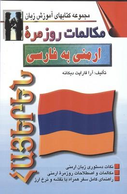 مكالمات روزمره ارمني به فارسي (ديكانه) اشراقي