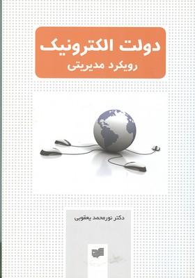 دولت الكترونيك رويكرد مديريتي (يعقوبي) افكار
