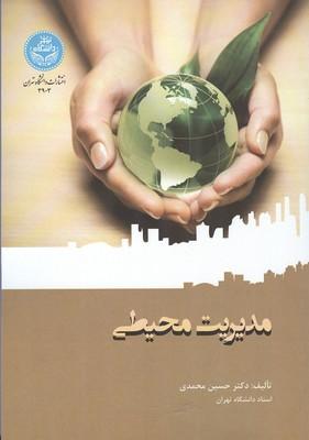 مديريت محيطي (محمدي) دانشگاه تهران
