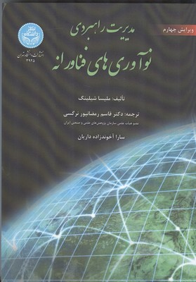 مديريت راهبردي نوآوري هاي فتاورانه شيلينگ (رمضانپور نرگسي) دانشگاه تهران