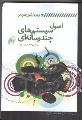 اصول سيستم هاي چند رسانه اي (شيدائيان) كانون نشر علوم