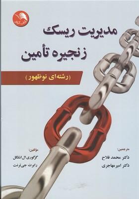 مدیریت ریسک زنجیره تامین اشلگل (فلاح) آیلار
