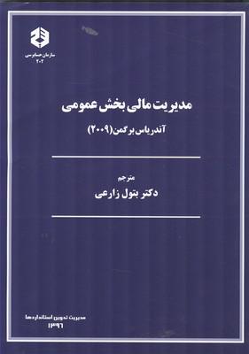 نشریه 202 مدیریت مالی بخش عمومی (سازمان حسابرسی)
