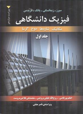 فيزيك دانشگاهي سيرز جلد 1 (پورقاضي) نشر علوم نوين
