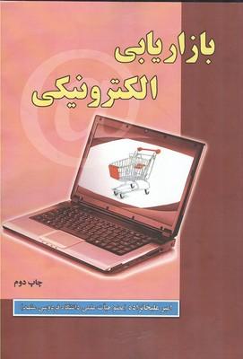 بازاريابي الكترونيكي (عليخانزاده) علوم رايانه