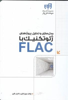 مدل سازي و تحليل پروژه ژئوتكنيك با flac (باقري) كيان رايانه