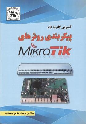 آموزش گام به گام پيكربندي روترهاي MikroTik (نورمحمدي) علوم رايانه