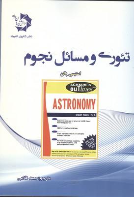 تئوري و مسائل نجوم سري شوم پالن (غلامي) دانش پژوهان جوان