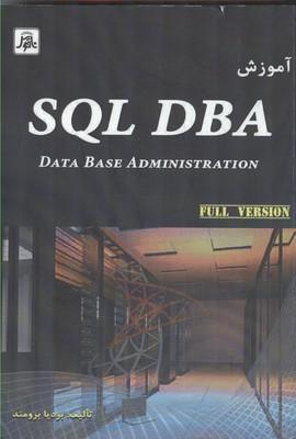 آموزش SQL DBA (برومند) ناقوس