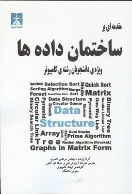 مقدمه اي بر ساختمان داده ها (ناصري) ناقوس