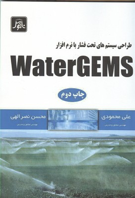 طراحي سيستم هاي تحت فشار با waterGems (محمودي) ناقوس