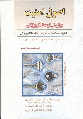 اصول امنيت براي تجارت الكترونيكي هسلر (لشكري) علوم ايران