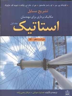 تشريح مسائل مكانيك برداري براي مهندسان استاتيك جلد 1 بير (موتابي) فروزش