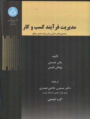 مديريت فرآيند كسب و كار جستن (حاجي حيدري) دانشگاه تهران