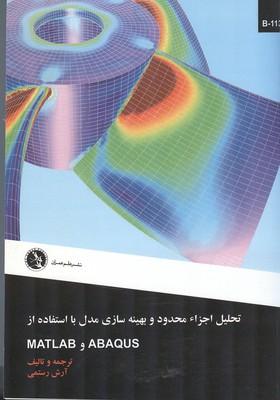 تحليل اجزاء محدود و بهينه سازي مدل MATLAB و ABAQUS (رستمي) علم عمران