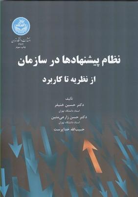 نظام پيشنهادها در سازمان از نظريه تا كاربرد (زارعي متين) دانشگاه تهران