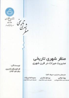 منظر شهري تاريخي باندرين (دولابي) دانشگاه تهران