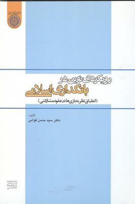 رويكردي نوين در بانكداري اسلامي (قوامي) دانشگاه امام صادق