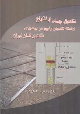 تكميل چاه و انواع رشته تكميلي رايج درچاه هاي نفت و گاز ايران (عادل آذر) راه نوين
