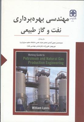 مهندسي بهره برداري نفت و گاز طبيعي (حجي آبادي) ستايش