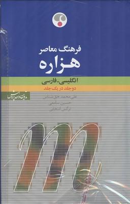 فرهنگ معاصر هزاره انگليسي فارسي تك جلدي (حق شناس) فرهنگ معاصر