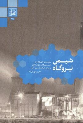 شيمي نيروگاه (زارعي تل آباد) شهيد بهشتي