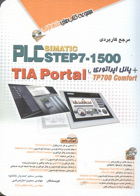مرجع کاربردی PLC STEP7-1500 (احمدیان تکانتپه) آفرنگ