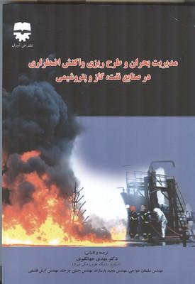 مديريت بحران و طرح ريزي واكنش اضطراري در صنايع نفت، گاز (جهانگيري) فن آوران
