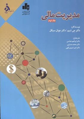 مديريت مالي جلد 2 شيم (عباسي) بورس