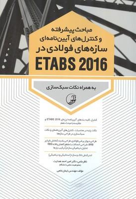 مباحث پيشرفته و كنترل آيين نامه اي سازه هاي فولادي در ETABS 2016 (نخعي) نوآور