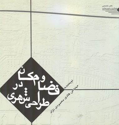 فضا و مكان در طراحي شهري (محمودي نژاد) طحان