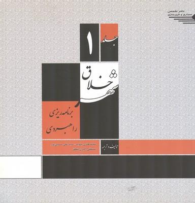 شهر خلاق برنامه ريزي راهبردي جلد 1 (حسين پور) طحان