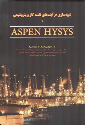 شبيه سازي فرآيندهاي نفت،گاز و پتروشيمي با aspen hysys (احساني) انديشه سرا