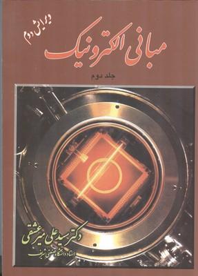 مبانی الکترونیک جلد 2 (میرعشقی) شیخ بهایی