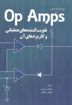 Op Amps تقويت كننده هاي عملياتي و كاربردهاي آن ترل (سرباز) فدك