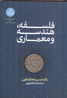 فلسفه هندسه و معماري (بلخاري قهي) دانشگاه تهران
