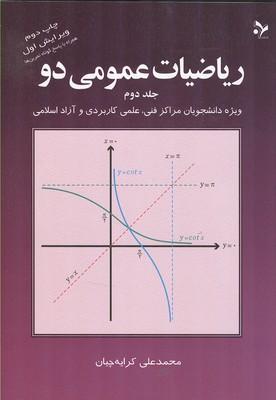 رياضيات عمومي 2 جلد 2 (كرايه چيان) آهنگ قلم