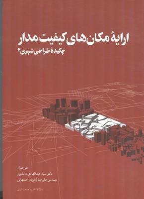 ارايه مكان هاي كيفيت مدار ايوانز (دانشپور) علم و صنعت ايران