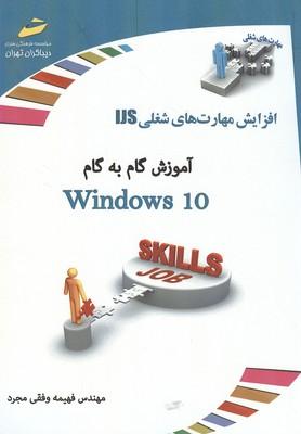 افزايش مهارت هاي شغلي ijs آموزش گام به گام Windows 10 (وفقي مجرد) ديباگران