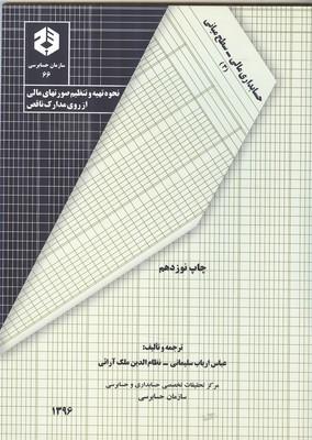 نشريه 66 نحوه تهيه و تنظيم صورتهاي مالي از روي مدارك ناقص (سازمان حسابرسي)