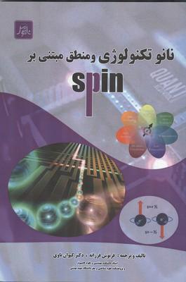 نانو تكنولوژي و منطق مبتني بر spin (فرزانه) ناقوس