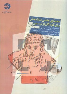 معماري عاملي شفابخش براي كودكان اوتيسمي گينز (حسيني) دانشگاه پارس