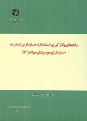نشريه 179 راهنماي بكارگيري استاندارد حسابداري شماره 8 (سازمان حسابرسي)