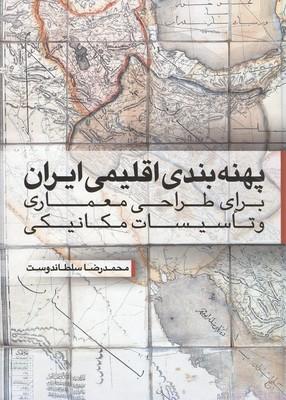 پهنه بندي اقليمي ايران (سلطاندوست ) يزدا