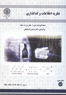 نظریه اطلاعات و کدگذاری جانز (اسماعیلی) صنعتی اصفهان