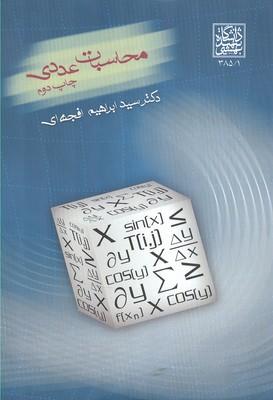محاسبات عددي (افجه اي) شهيد بهشتي
