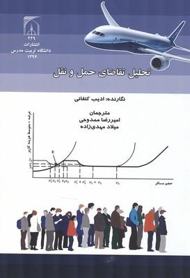 تحليل تقاضاي حمل و نقل كنفاني (ممدوحي) دانشگاه تربيت مدرس