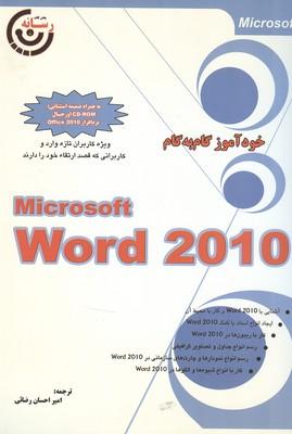 خود آموز گام به گام word 2010 لامبرت (رضايي) آريا پژوه